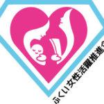 「ふくい女性活躍推進企業」として、福井県に登録されました